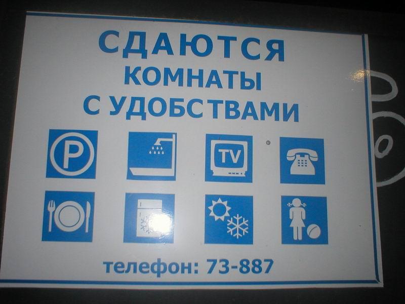 Такие таблички есть почти у каждого дома
