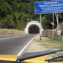 Первый тоннель