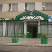"""Гостиница """"Кавказ"""" в Кропоткине"""