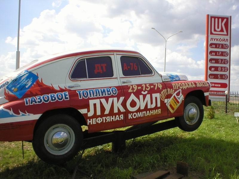Оргининальная реклама на заправке на Саратовской объездной дороге