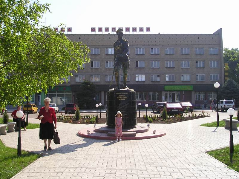 Сальск. Памятник белому генералу С.Маркову на фоне нашей гостиницы