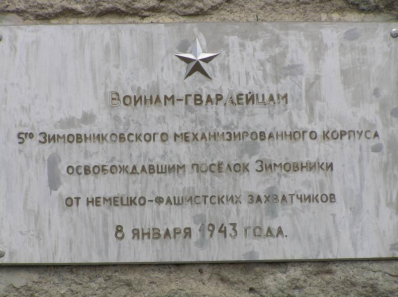 Памятник в Зимовниках