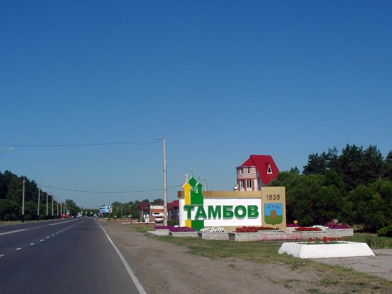 Въезжаем в Тамбов